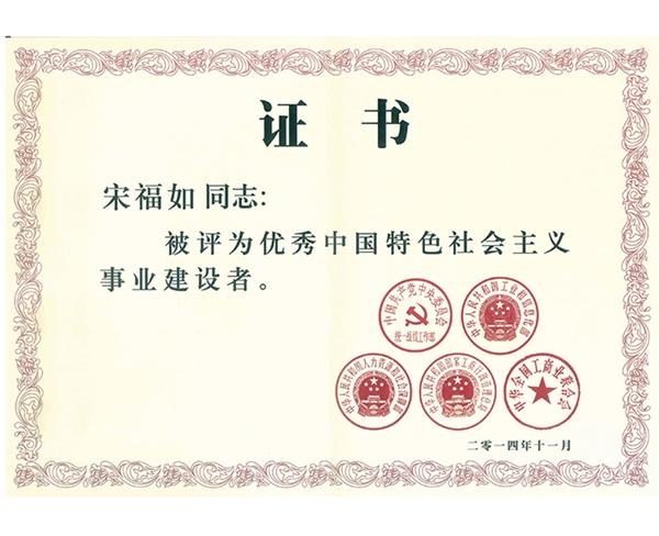 中国特色社会主义事业建设者