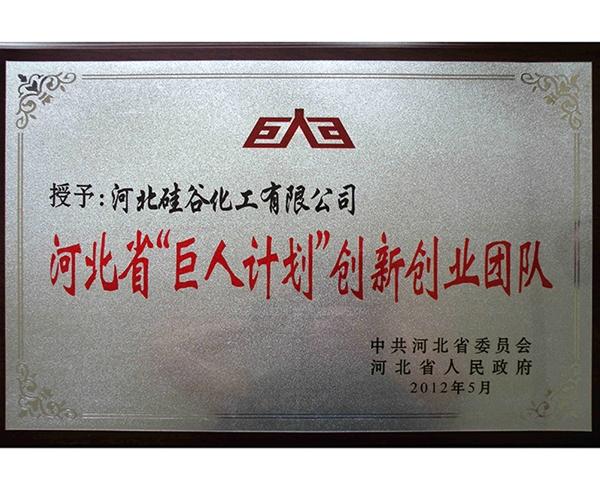 """河北省""""区人计划""""创新创业团队"""