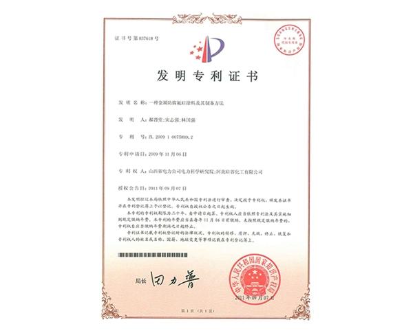 一种金属防腐氟硅涂料及其制备方法发明专利