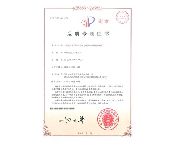 一种快速积污的防污闪方法及防污闪绝缘装置发明专利证书1
