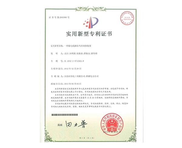 一种输电线路防鸟害闪络装置实用新型专利证书