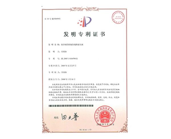 钻井液用硅氟防塌降滤失剂发明专利